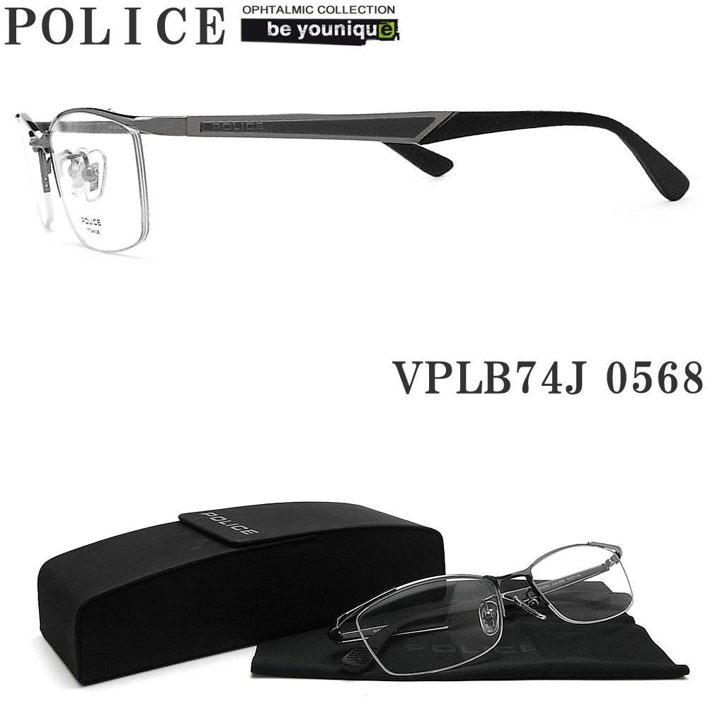 POLICE ポリス メガネフレーム VPLB74J-0568 眼鏡 ブランド 伊達メガネ 度付き 青色光カット パソコン用 メンズ・レディース 男性用・女性用 ガンメタル メタル