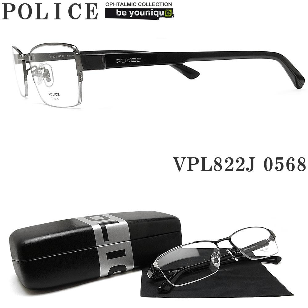 POLICE ポリス メガネフレーム VPL822J-0568 眼鏡 ブランド 伊達メガネ 度付き 青色光カット パソコン用 メンズ・レディース 男性用・女性用 ガンメタル メタル