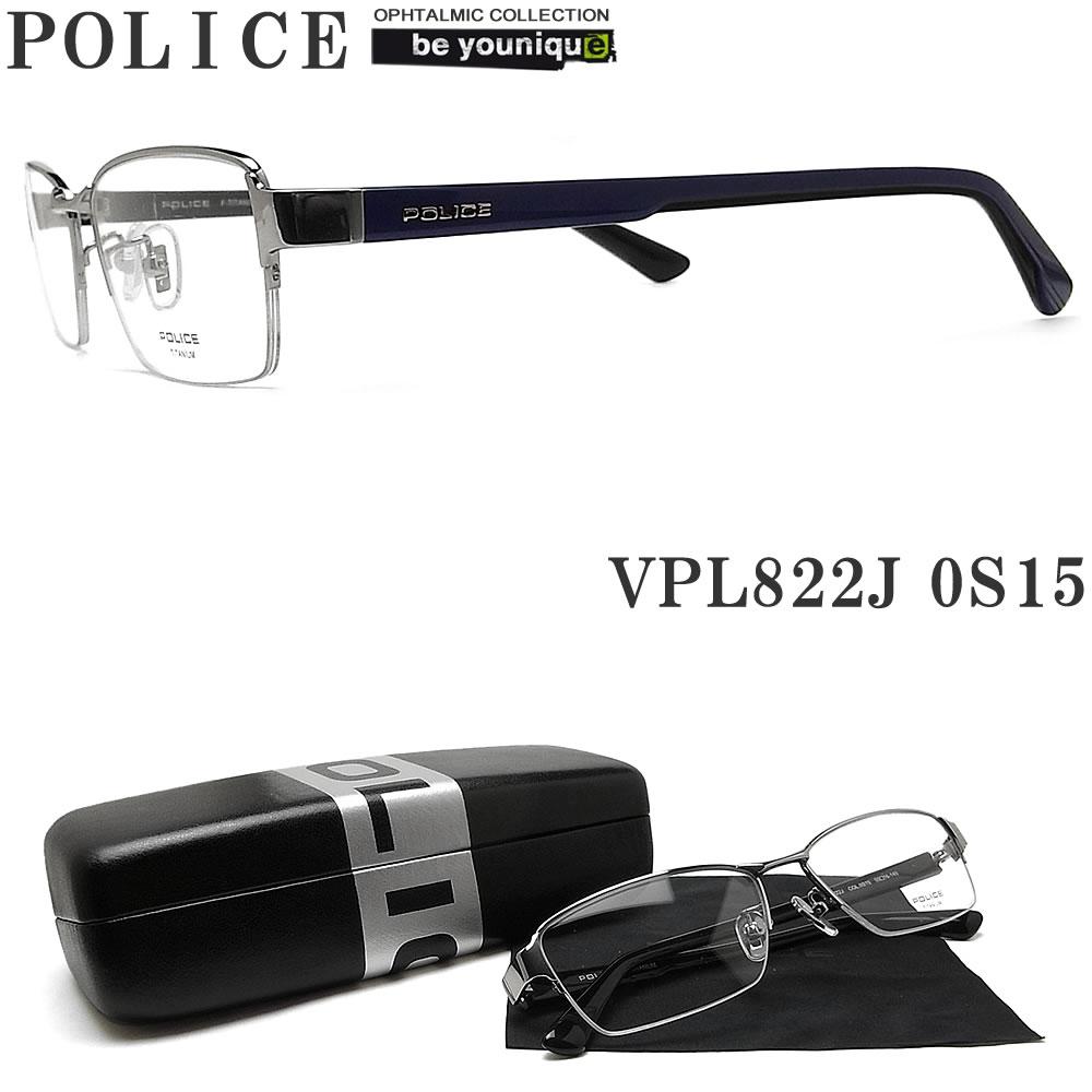 POLICE ポリス メガネフレーム VPL822J-0S15 眼鏡 ブランド 伊達メガネ 度付き 青色光カット パソコン用 メンズ・レディース 男性用・女性用 シルバー メタル