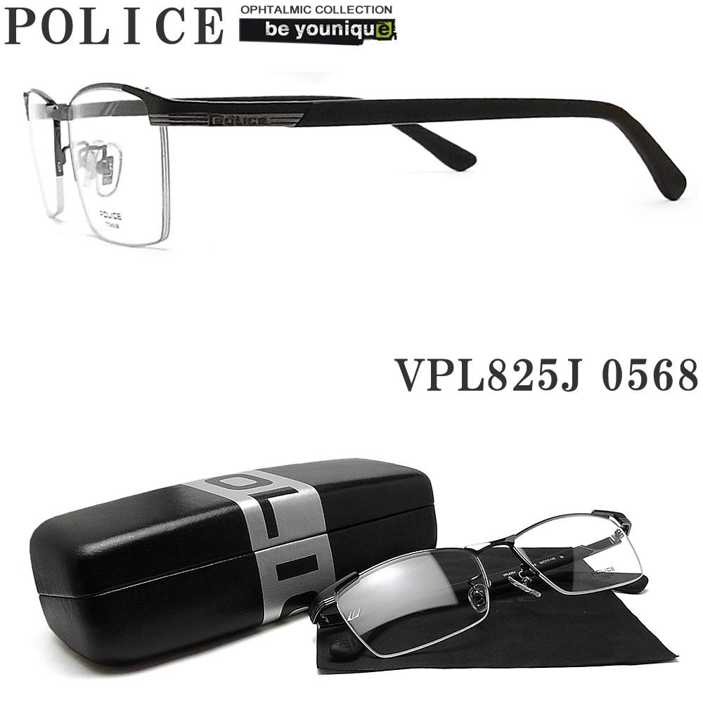 POLICE ポリス メガネフレーム VPL825J-0568 眼鏡 ブランド 伊達メガネ 度付き 青色光カット パソコン用 メンズ・レディース 男性用・女性用 ガンメタル メタル