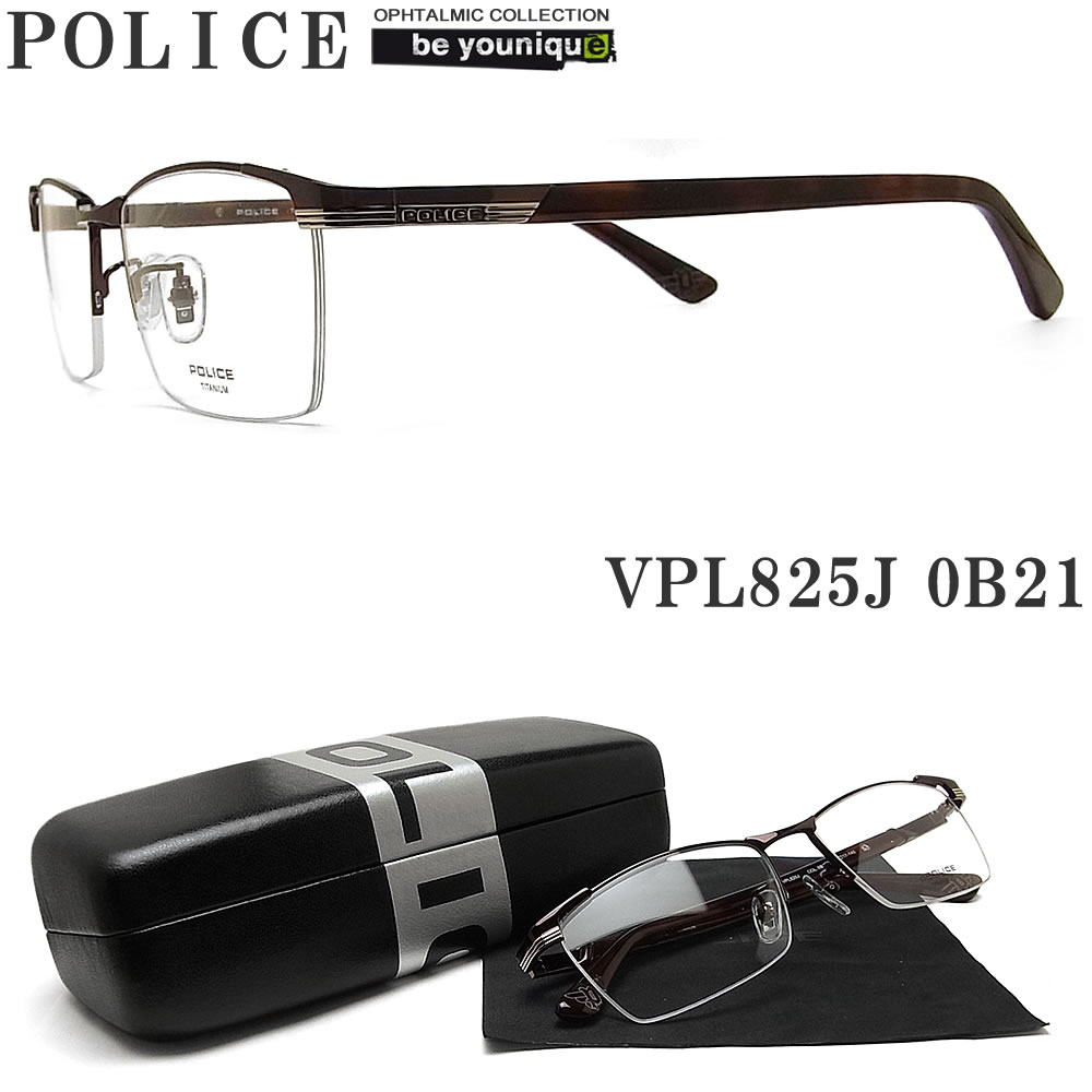POLICE ポリス メガネフレーム VPL825J-0B21 眼鏡 ブランド 伊達メガネ 度付き 青色光カット パソコン用 メンズ・レディース 男性用・女性用 ブラウン メタル