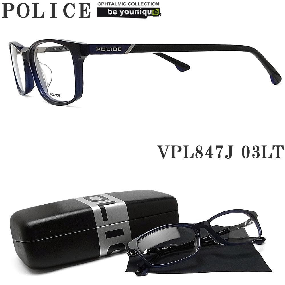 POLICE ポリス メガネフレーム VPL847J-03LT 眼鏡 ブランド 伊達メガネ 度付き 青色光カット パソコン用 メンズ・レディース 男性用・女性用 ブルー系×ブラック セル