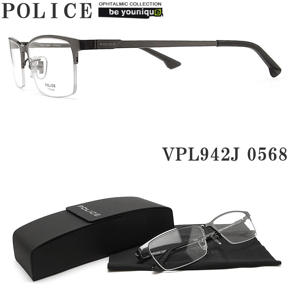POLICE ポリス メガネフレーム VPL942J-0568 眼鏡 ブランド 伊達メガネ 度付き 青色光カット パソコン用 メンズ・レディース 男性用・女性用 ガンメタル メタル