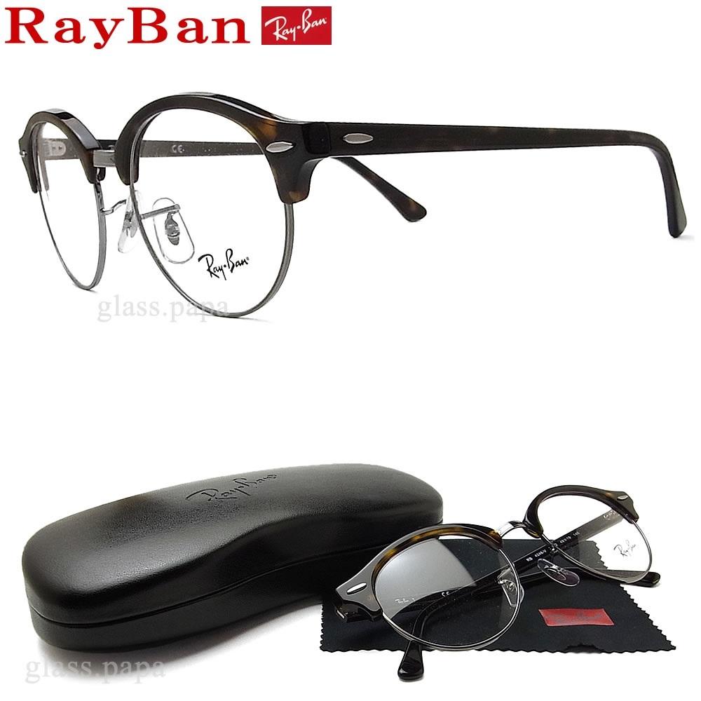 レイバン メガネ RayBan RB4246V-2012 サイズ49【送料無料・代引手数料無料】 眼鏡 ブランド 伊達メガネ 度付き ダークハバナ メンズ・レディース セル