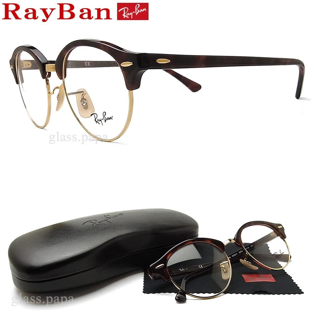 レイバン メガネ RayBan RB4246V-2372 サイズ49【送料無料・代引手数料無料】 眼鏡 ブランド 伊達メガネ 度付き ブラウンデミ メンズ・レディース セル