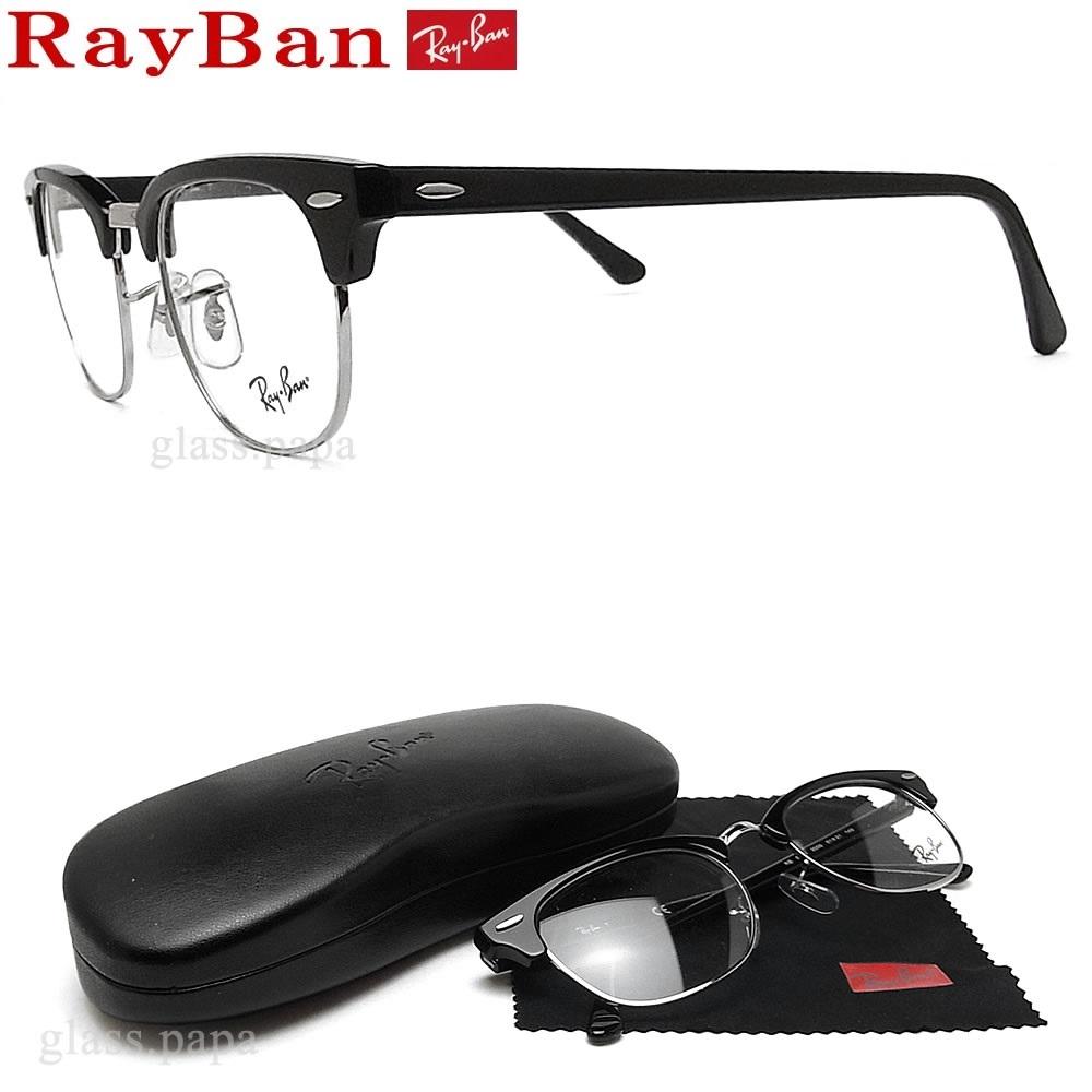 レイバン メガネ RayBan RB5154-2000 サイズ49 眼鏡 ブランド 伊達メガネ 度付き ブラック メンズ・レディース ブロー型