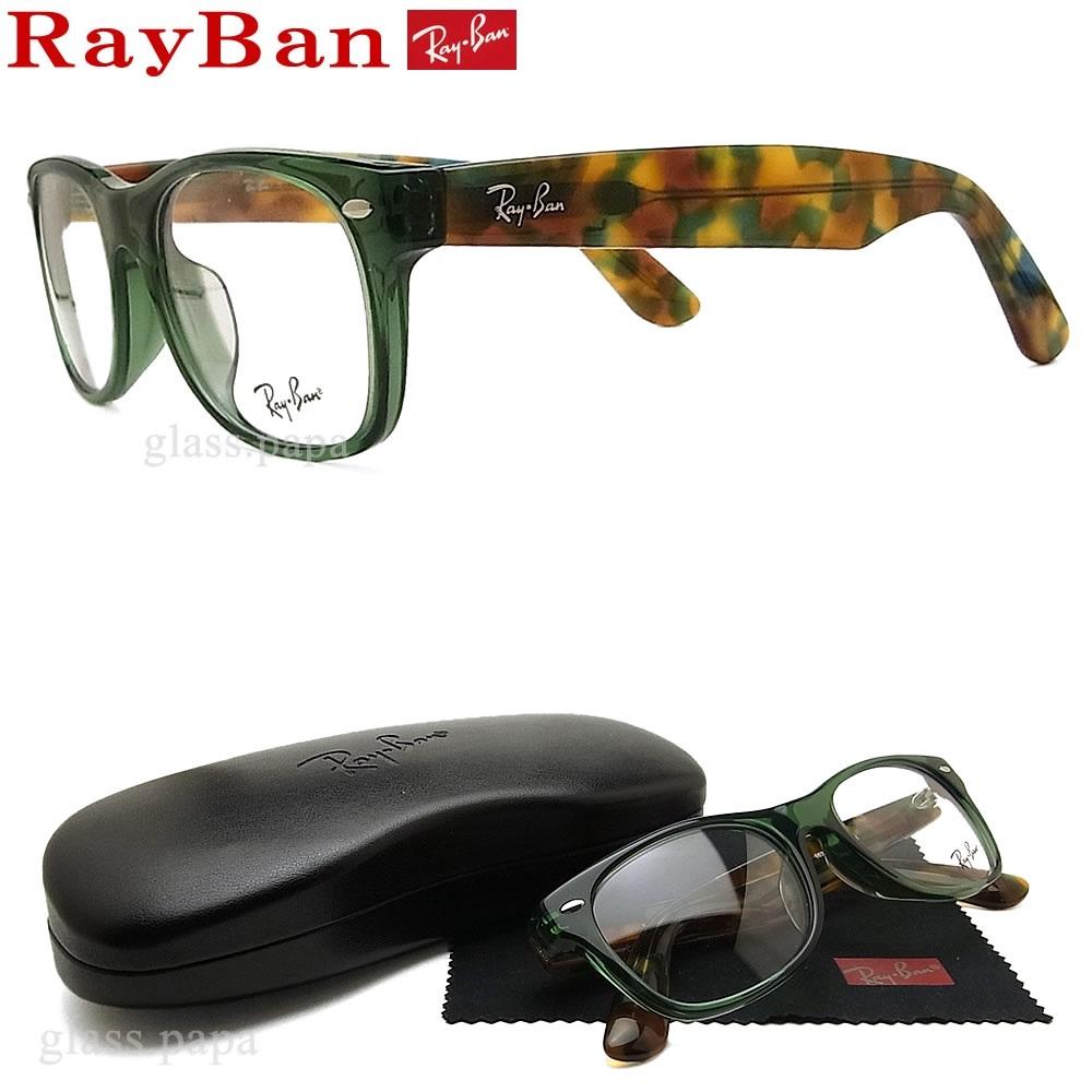 レイバン メガネ RayBan RB5184F-5630 サイズ52 眼鏡 ブランド 伊達メガネ 度付き クリアグリーン メンズ・レディース 男性・女性