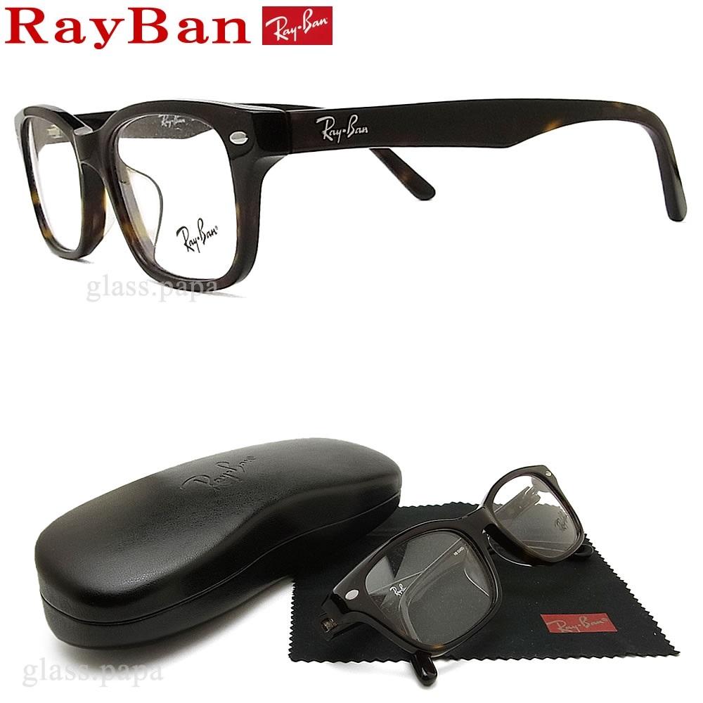 レイバン メガネ RayBan RB5345D-2012 (RX5345D-2012) サイズ53【送料無料・代引手数料無料】 眼鏡 ブランド 伊達メガネ 度付き ダークハバナ メンズ セル