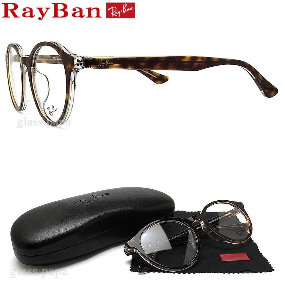 レイバン メガネ RayBan RB5361F-5082 サイズ51 眼鏡 ブランド 伊達メガネ 度付き ダークハバナ×クリア ユニセックス 男性・女性
