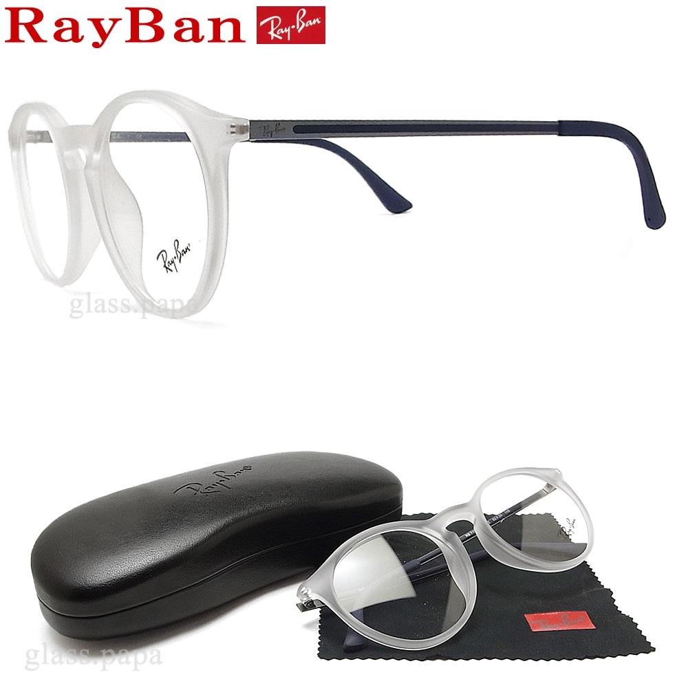 レイバン メガネ RayBan RB7132F-5782 サイズ52 眼鏡 ブランド 伊達メガネ 度付き マットクリア×ネイビー ユニセックス 男性・女性