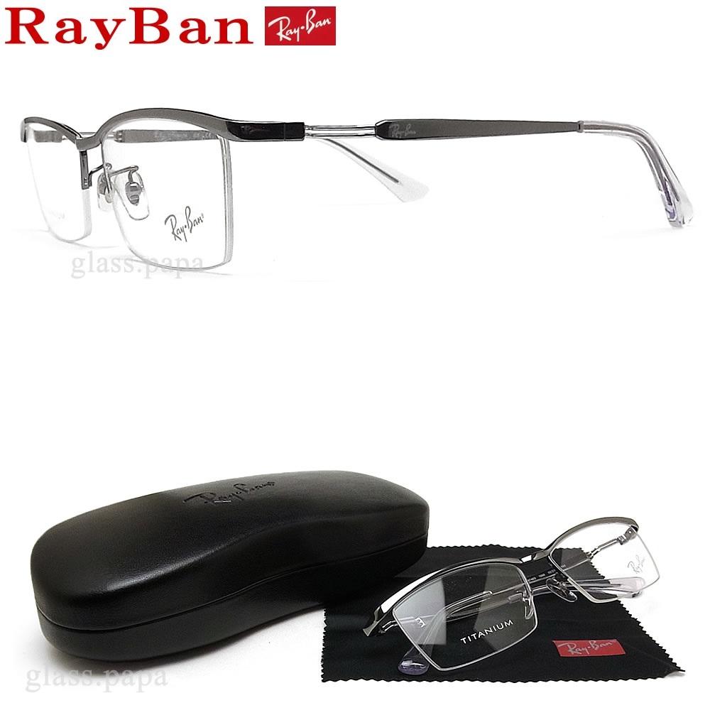 レイバン メガネ RayBan RB8746D-1000 サイズ55 眼鏡 ブランド 伊達メガネ 度付き ガンメタ メンズ 男性