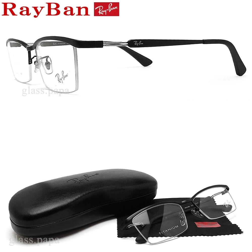 【ポイント5倍★クーポンも発行 お買い物マラソン】 レイバン メガネ RayBan RB8746D-1074 サイズ55 眼鏡 ブランド 伊達メガネ 度付き マットブラック メンズ 男性