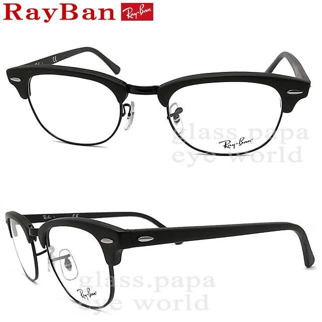 レイバン メガネ RayBan 5154-2077 サイズ49【送料無料・代引手数料無料】【新品・正規品】 サーモント 眼鏡 ブランド 伊達メガネ 度付き マットブラック メンズ・レディース
