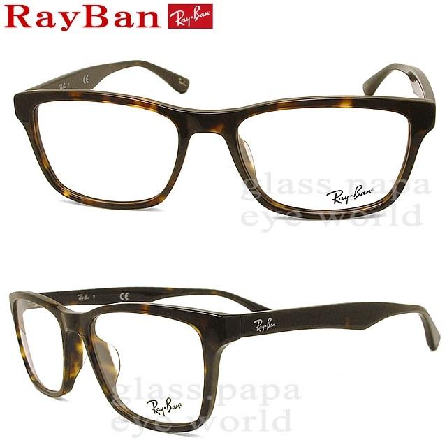 レイバン メガネ RayBan RB5279F-2012 サイズ55 セル 眼鏡 ブランド 伊達メガネ 度付き ダークハバナ メンズ・レディース