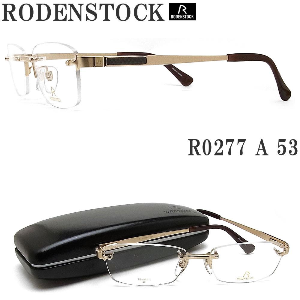 RODENSTOCK ローデンストック メガネ R0277-A サイズ53 [Exclusiv Collection] 眼鏡 ブランド 伊達メガネ 度付き ライトゴールド メンズ 縁ナシ ツーポイント