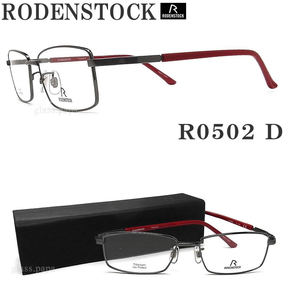 RODENSTOCK ローデンストック メガネ R 0502-D 眼鏡 ブランド 伊達メガネ 度付き ガンメタル メンズ メタル