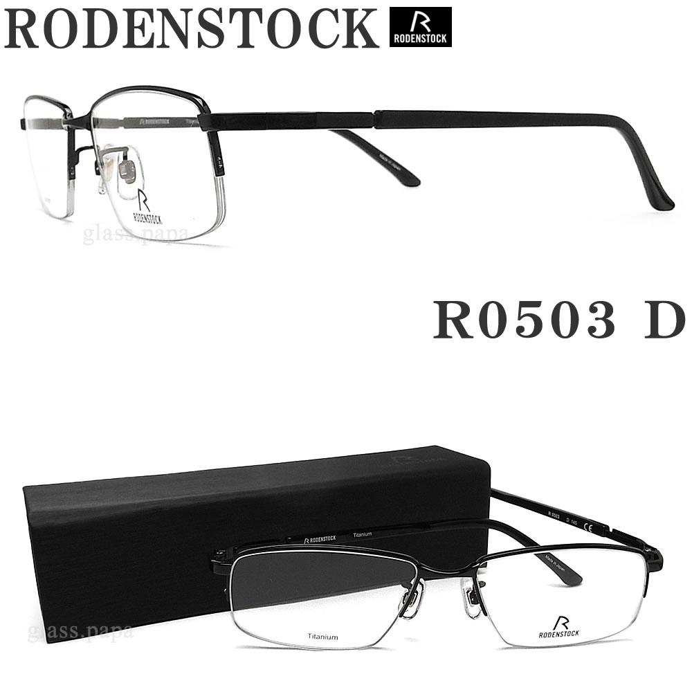 RODENSTOCK ローデンストック メガネ R 0503-D 眼鏡 ブランド 伊達メガネ 度付き ブラック メンズ メタル