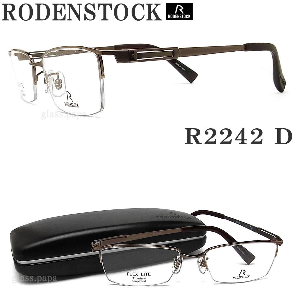 RODENSTOCK ローデンストック メガネ R 2242-D 眼鏡 ブランド 伊達メガネ 度付き ブラウン メンズ メタル