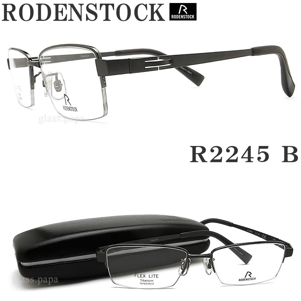 RODENSTOCK ローデンストック メガネ R 2245-B 眼鏡 ブランド 伊達メガネ 度付き ガンメタル メンズ メタル