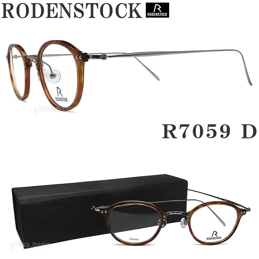 RODENSTOCK ローデンストック メガネ R 7059-D 眼鏡 ブランド 伊達メガネ 度付き ブラウンデミ×ガンメタル メンズ・レディース 男性・女性