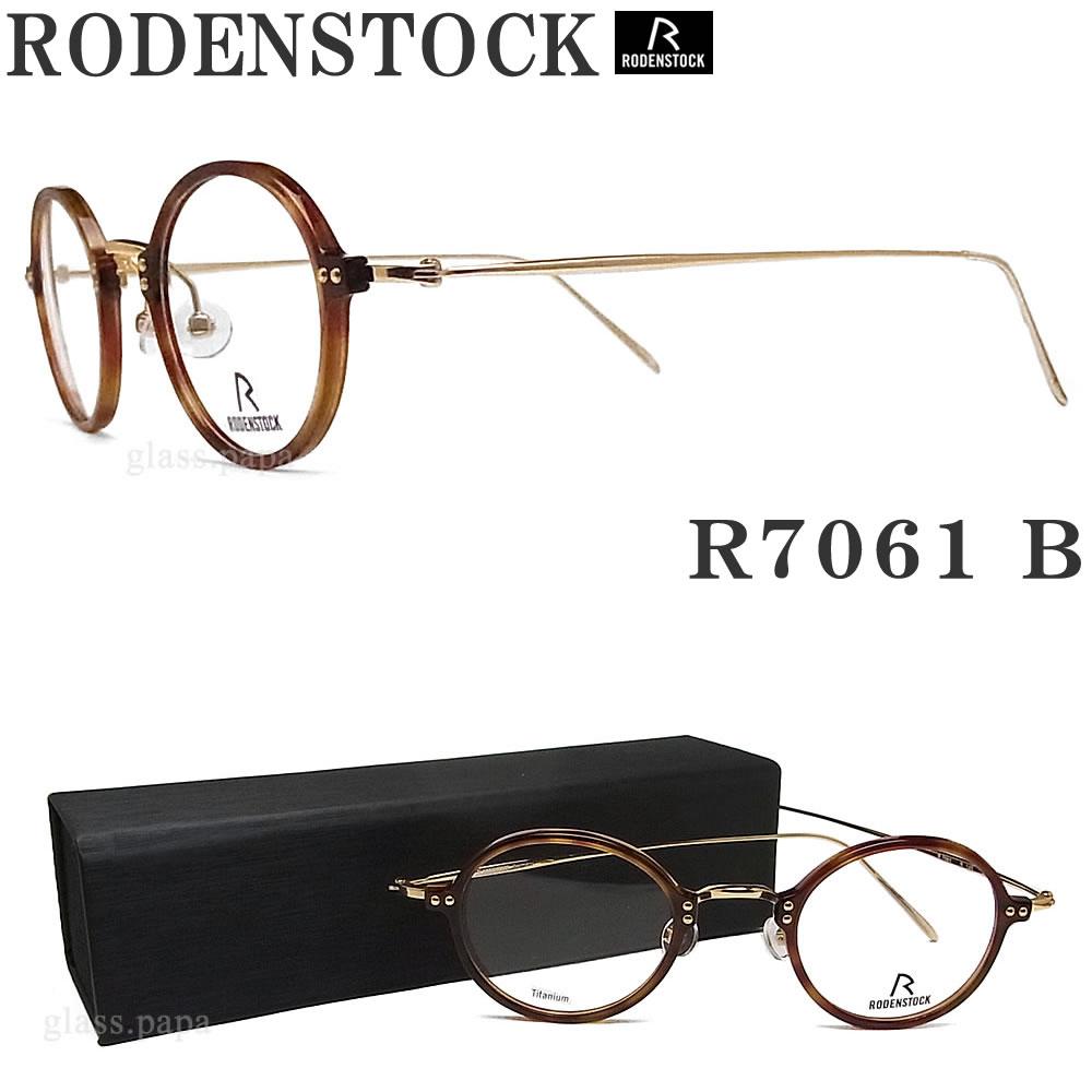 RODENSTOCK ローデンストック メガネ R 7061-B 眼鏡 ブランド 伊達メガネ 度付き ブラウンデミ×ゴールド メンズ・レディース 男性・女性