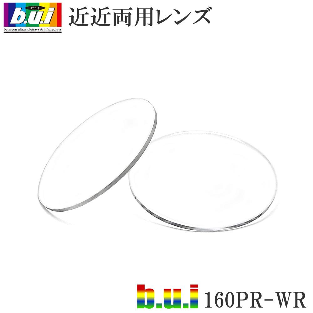 b.u.i ビュイ デスクワーク用(近近両用)レンズ bui160PR-WR(2枚1組)