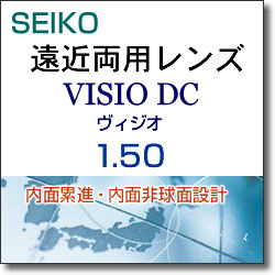 内面累進のお得な遠近両用メガネレンズ【SEIKO VISIO ヴィジオ150】(2枚1組)