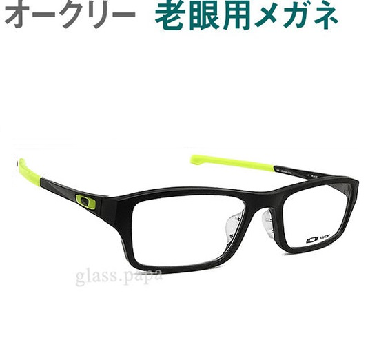 オークリー 老眼用メガネ【レンズが大切です】HOYA・SEIKO薄型レンズ使用 OAKLEYシャンファー 8045-0753 老眼鏡(シニアグラス・リーディンググラス)普通サイズ