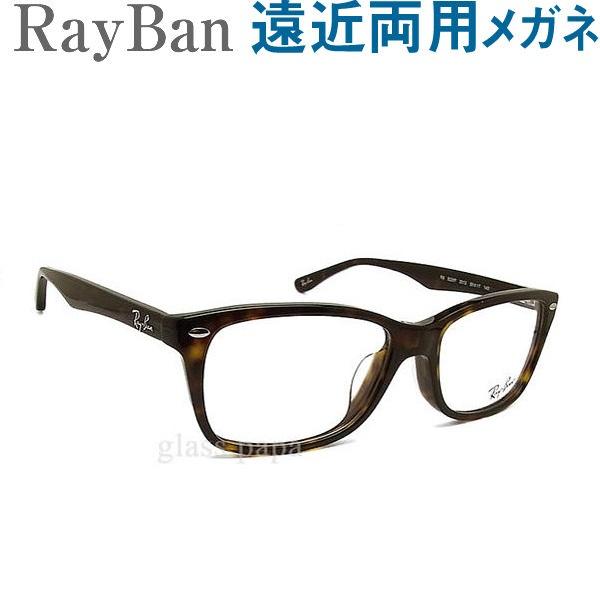 老眼の度数で注文できる 2020新作 30代の頃に戻る レイバン遠近両用メガネ RayBan5228-2012 老眼鏡の度数で制作可 HOYAレンズ使用 当店一番人気