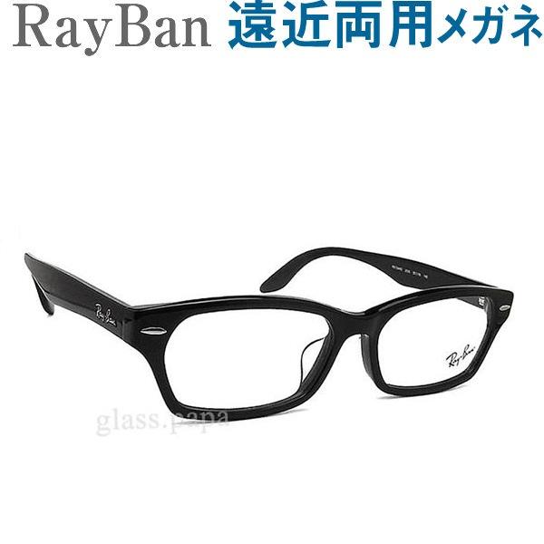 30代の頃に戻るメガネ レイバン遠近両用メガネ RayBan5344D2000【HOYA・SEIKOレンズ使用・老眼鏡の度数で制作可】普通~やや大きめ 男性用