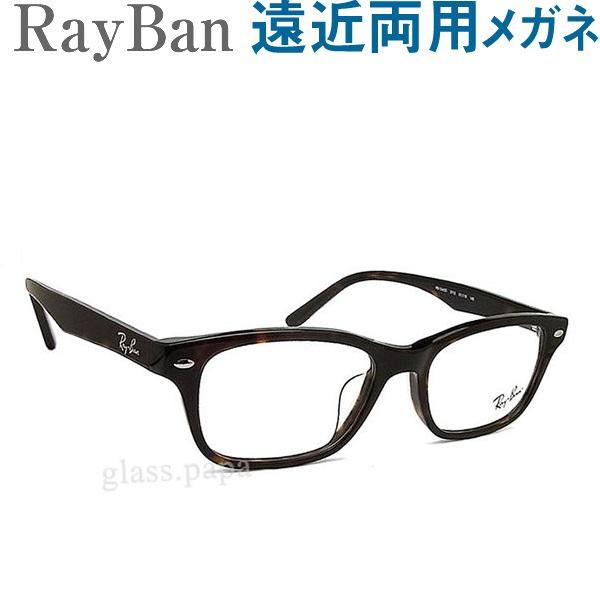 30代の頃に戻るメガネ レイバン遠近両用メガネ RayBan5345D2012【HOYA・SEIKOレンズ使用・老眼鏡の度数で制作可】普通~やや大きめ 男性用
