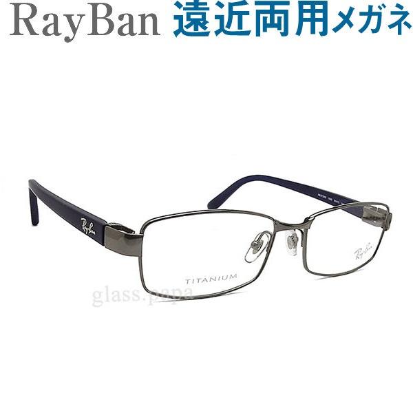 30代の頃に戻る レイバン遠近両用メガネ RayBan8726-1000【HOYAレンズ使用・老眼鏡の度数で制作可】