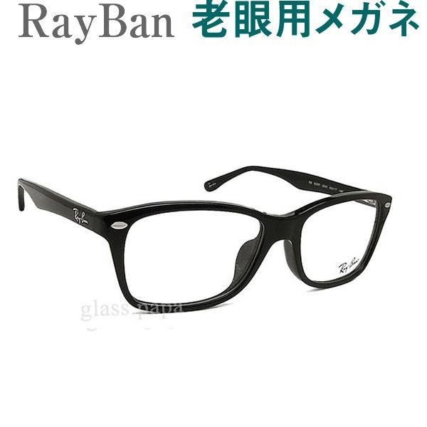 レイバン老眼用メガネ【大切な目のために】HOYA・SEIKOメガネ用薄型レンズ使用 RayBan 5228-2000 老眼鏡(シニアグラス・リーディンググラス)男性用 オプションでブルーライト青色光カットも