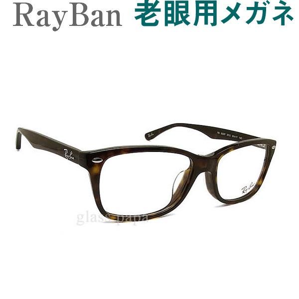 【大切な目のために】HOYA・SEIKOメガネ用薄型レンズ使用 RayBanレイバン5228-2012 老眼鏡(シニアグラス・リーディンググラス)男性用 オプションでブルーライト青色光カットも