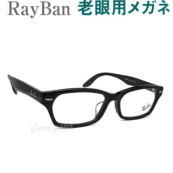 レンズが大切!レイバン老眼用メガネ HOYA・SEIKOメガネ用薄型レンズ使用 RayBan 5344D2000 老眼鏡(シニアグラス・リーディンググラス)送料無料 眼鏡 普通~やや大きめサイズ