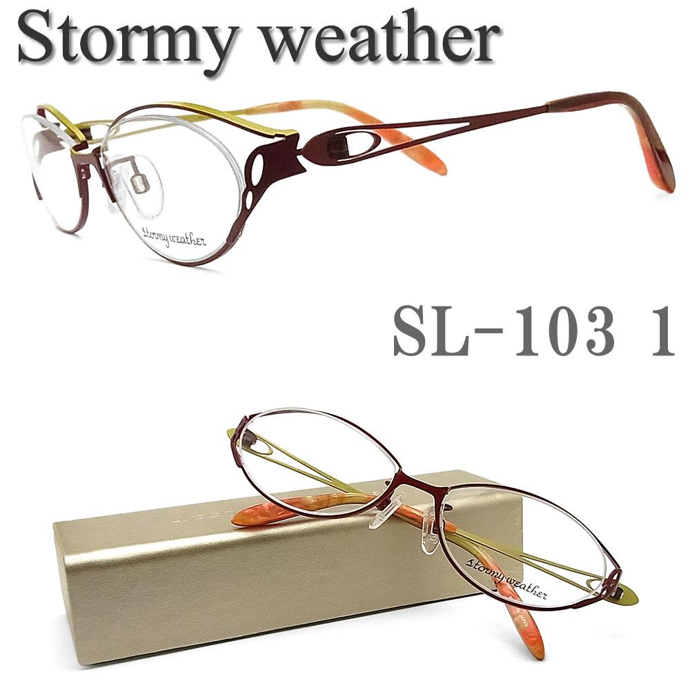 ストーミーウェザー Stormy weather メガネフレーム SL-103 1 【送料・代引手数料無料】 眼鏡 伊達メガネ 度付き