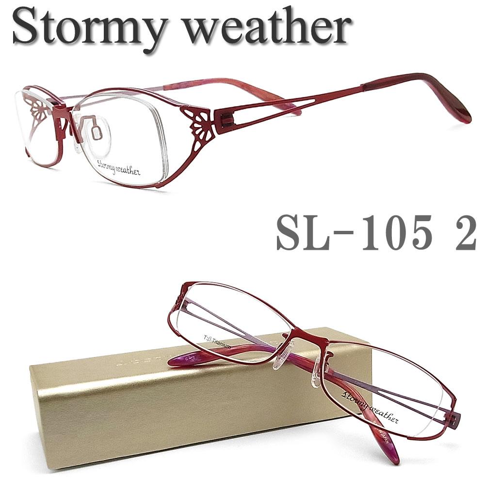 ストーミーウェザー Stormy weather メガネフレーム SL-105 2 【送料・代引手数料無料】 眼鏡 伊達メガネ 度付き