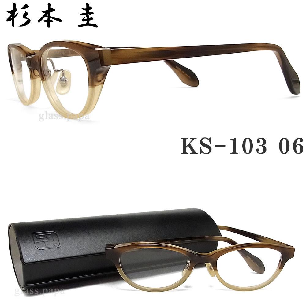 杉本 圭 スギモトケイ メガネフレーム KS-103 06 セル 眼鏡 ブランド 伊達メガネ 度付き ブラウン×ライトブラウン 男性 女性 【日本製】