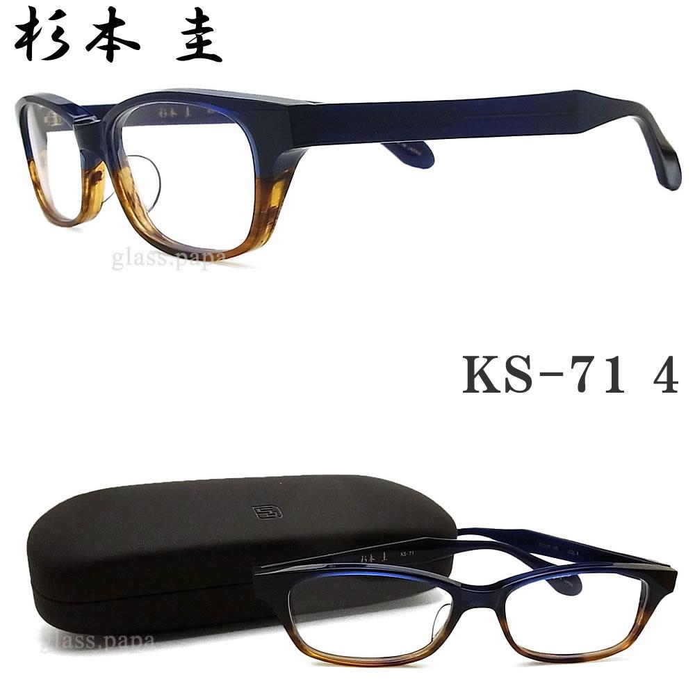 杉本 圭 スギモトケイ メガネフレーム KS-71 4 セル 眼鏡 ブランド 伊達メガネ 度付き ブルー系 メンズ 【日本製】