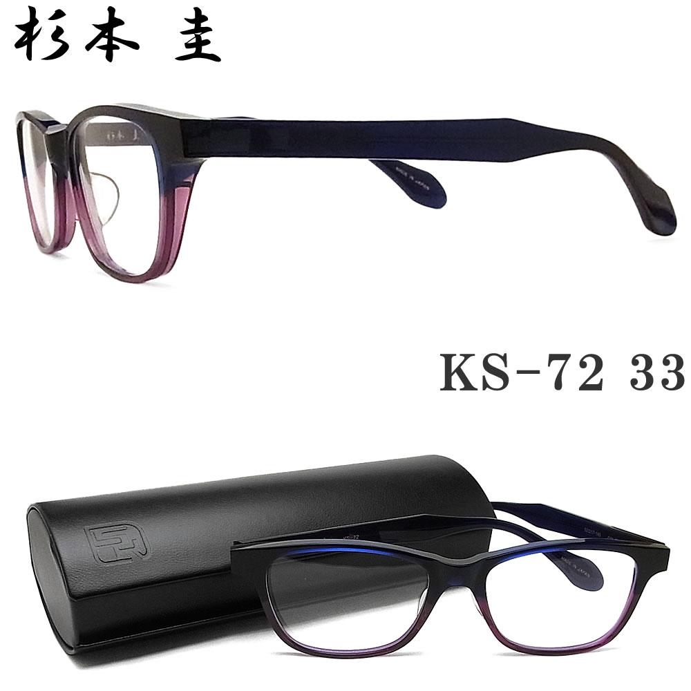 杉本 圭 スギモトケイ メガネフレーム KS-72 33 セル 眼鏡 ブランド 伊達メガネ 度付き ネイビー メンズ 【日本製】