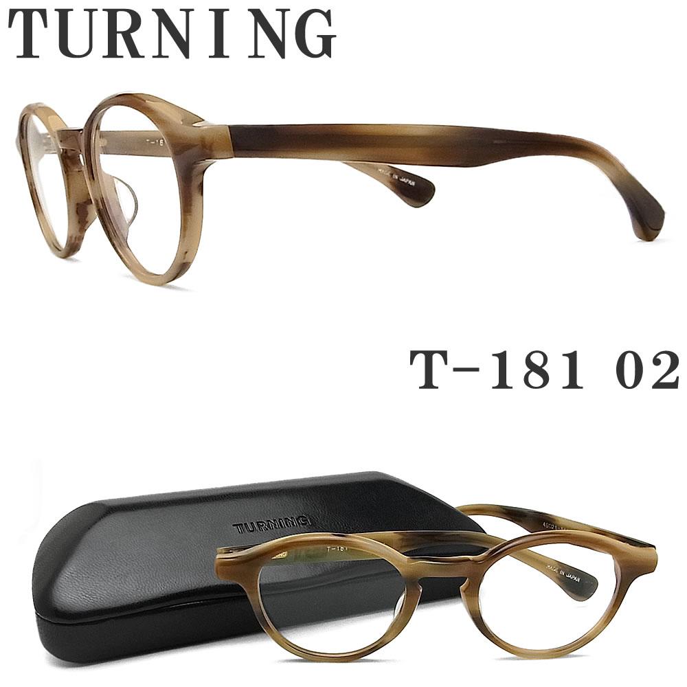 日本全国送料無料 ギフトラッピング 代引き手数料無料 オプションで 伊達 度付 PC用レンズ 老眼用レンズ交換 ターニング TURNING 正規品送料無料 メガネ レディース 女性 クラシック 男性 T-181 大幅にプライスダウン 02 伊達メガネ 眼鏡 ブラウン系 度付き メンズ