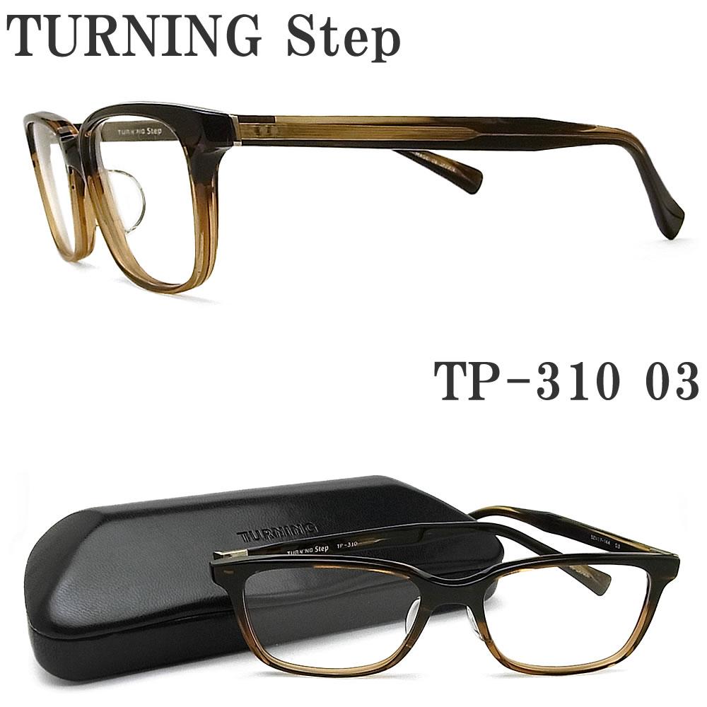 日本全国送料無料 ギフトラッピング 代引き手数料無料 オプションで 伊達 度付 PC用レンズ 時間指定不可 老眼用レンズ交換 ターニングステップ TURNING Step おトク メガネ TP-310 03 度付き ブラウン系 男性 レディース 女性 眼鏡 クラシック 伊達メガネ メンズ