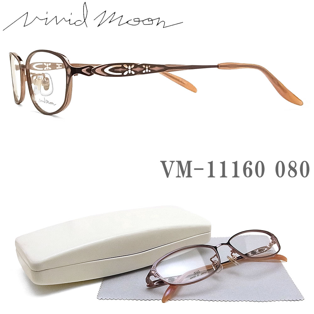 VIVID MOON ビビッドムーン メガネ フレーム VM-11160 080 眼鏡 メタル 日本製 伊達メガネ 度付き ダークブラウン レディース 女性