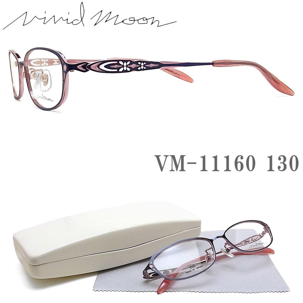 VIVID MOON ビビッドムーン メガネ フレーム VM-11160 130 眼鏡 メタル 日本製 伊達メガネ 度付き ダークブルー レディース 女性
