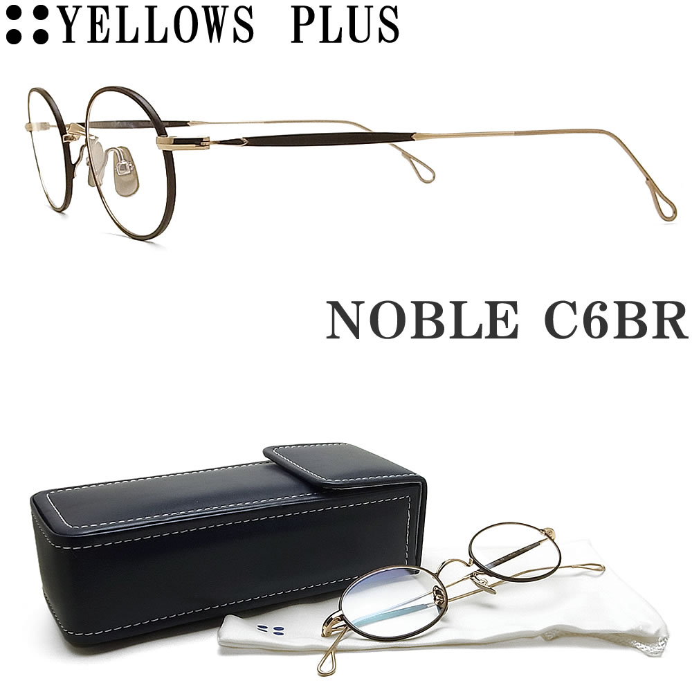 YELLOWS PLUS イエローズプラス メガネフレーム NOBLE C6BR 眼鏡 クラシック 伊達メガネ 度付き ダークブラウン×ゴールド メンズ・レディース