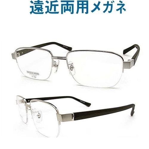 【日本製チタンフレーム使用】遠近両用メガネ B012C1【HOYAレンズ使用・老眼鏡の度数で制作可】
