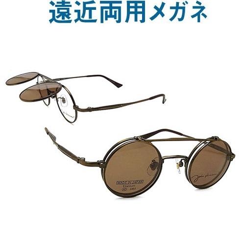 ジョンレノン(JOHN LENNON)遠近両用メガネ1042-3【HOYAレンズ使用・老眼鏡の度数で制作可】丸めがね 跳ね上げ サングラス