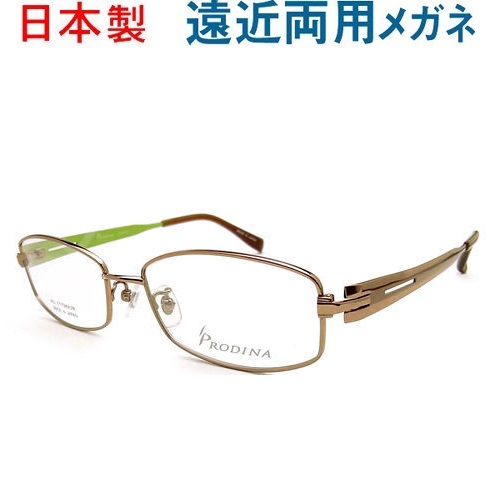 遠近両用メガネPRODINA8811C30 品質の確かな日本製【HOYAレンズ使用・老眼鏡の度数で制作可】