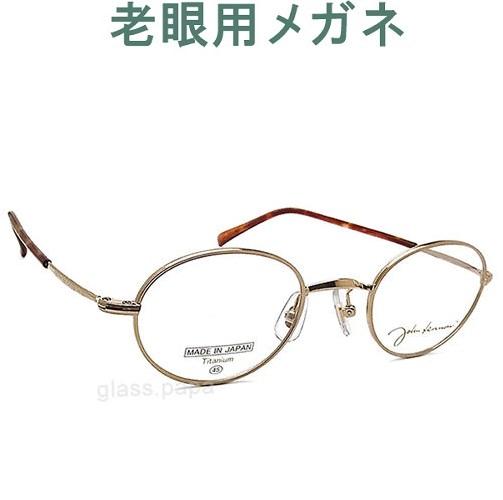 レンズが大切! ジョンレノン老眼用メガネ HOYA・SEIKOメガネ用薄型レンズ使用 JOHN LENNON1030-1 老眼鏡(シニアグラス・リーディンググラス)青色光(ブルーライト)カットも クラシック