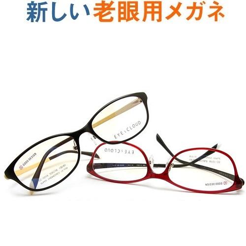 新しいこれからの老眼鏡、手元からちょっと先まで見える【ワイド老眼用メガネ】軽いEYE CLOUD アイクラウド1019 パソコンに最適(シニアグラス・リーディンググラス)青色光カットも可